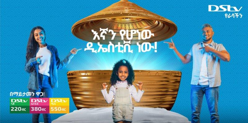 MultiChoice Group to significantly increase its investment in Africa – laser focus on Ethiopia